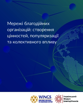 Philanthropy Networks: Creating Value, Voice and Collective Impact - Ukrainian version